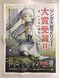 210317葬送のフリーレン読売広告
