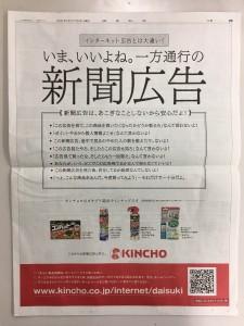 210704キンチョウ読売広告